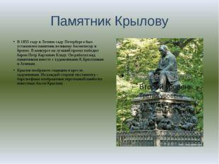 Памятник Крылову В 1855 году в Летнем саду Петербурга был установлен памятник