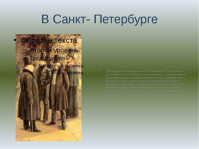 В Санкт- Петербурге В Петербург Крылов переехал в 1782 с Львовыми. С 1783 слу...