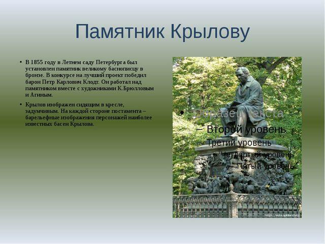 Памятник Крылову В 1855 году в Летнем саду Петербурга был установлен памятник...