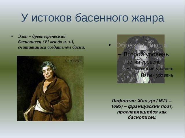 У истоков басенного жанра Эзоп – древнегреческий баснописец (VI век до н. э.)...
