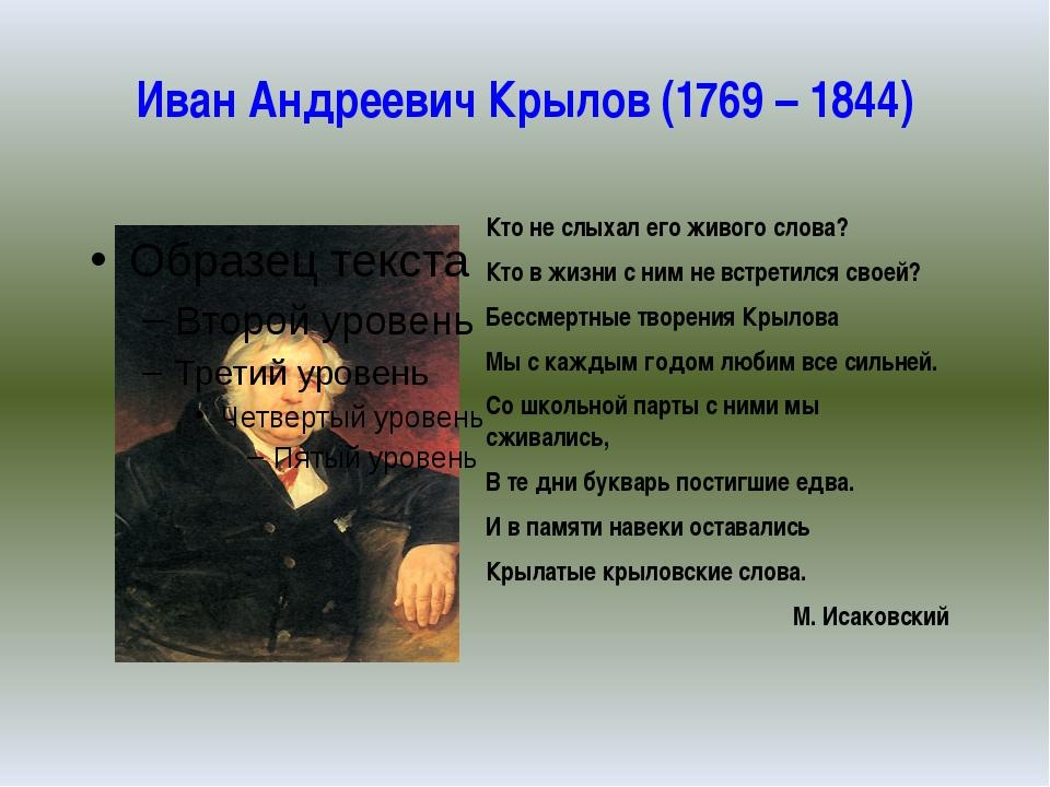 Иван Андреевич Крылов (1769 – 1844) Кто не слыхал его живого слова? Кто в жиз...