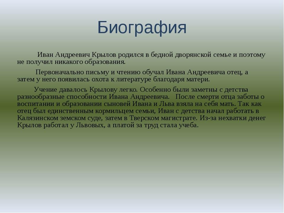 Биография Иван Андреевич Крылов родился в бедной дворянской семье и поэтому н...