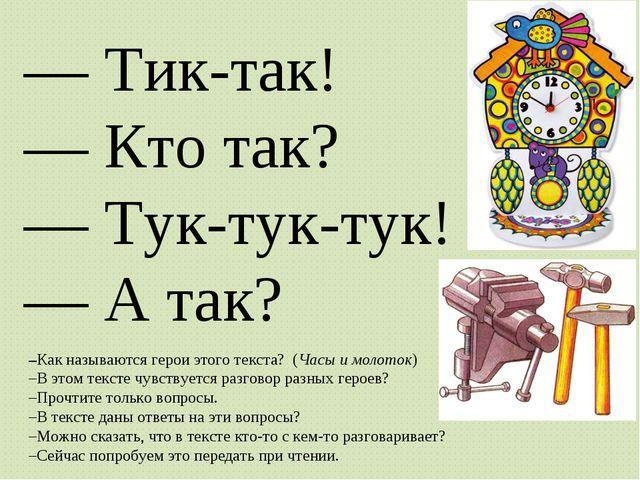 –Как называются герои этого текста? (Часы и молоток) –В этом тексте чувствуе...