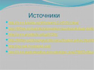 Источники http://www.lenizdat.ru/a0/ru/pm1/c2-1053513.html http://900igr.net
