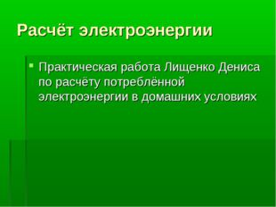 Расчёт электроэнергии Практическая работа Лищенко Дениса по расчёту потреблён