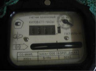 Расчёт электроэнергии