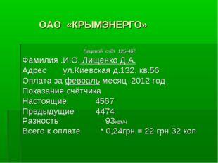 ОАО «КРЫМЭНЕРГО» Лицевой счёт 125-467 Фамилия .И.О. Лищенко Д.А. Адрес ул.Ки