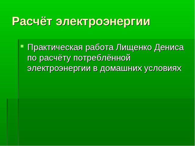 Расчёт электроэнергии Практическая работа Лищенко Дениса по расчёту потреблён...