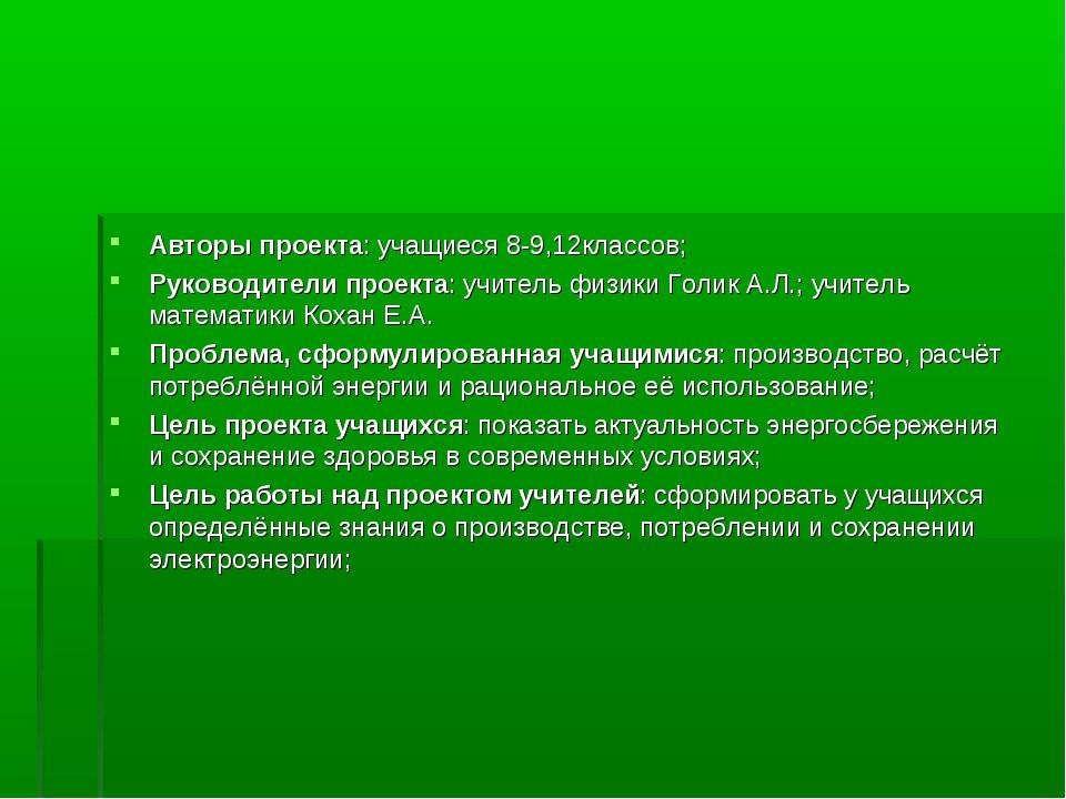 Авторы проекта: учащиеся 8-9,12классов; Руководители проекта: учитель физики...