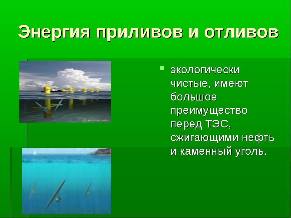 Энергия приливов и отливов экологически чистые, имеют большое преимущество пе...