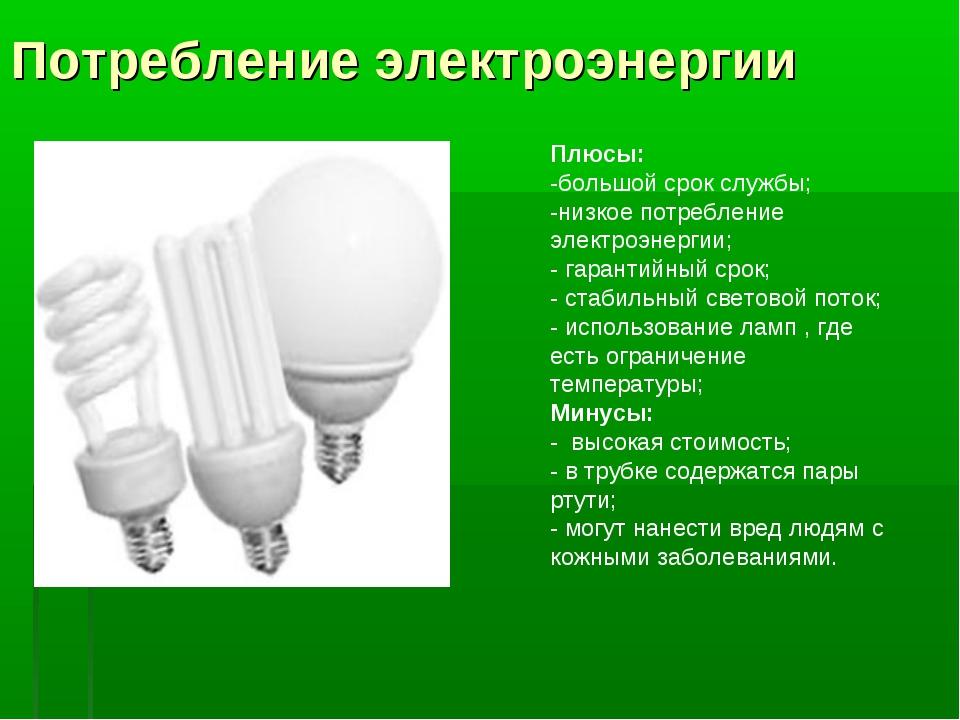 Потребление электроэнергии Плюсы: -большой срок службы; -низкое потребление э...