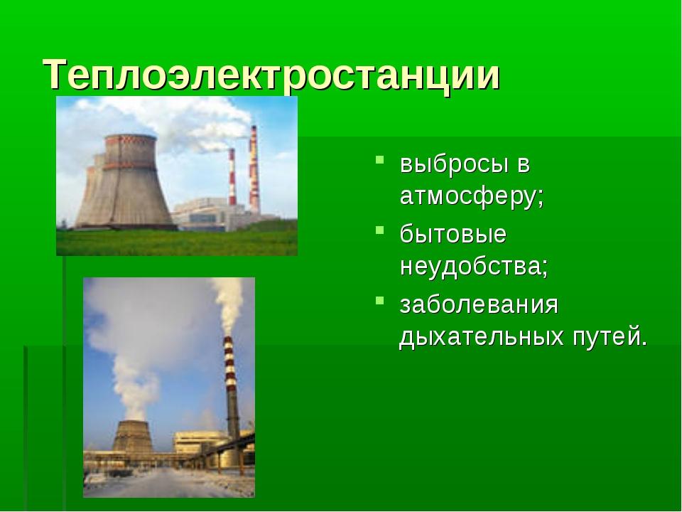 Теплоэлектростанции выбросы в атмосферу; бытовые неудобства; заболевания дыха...