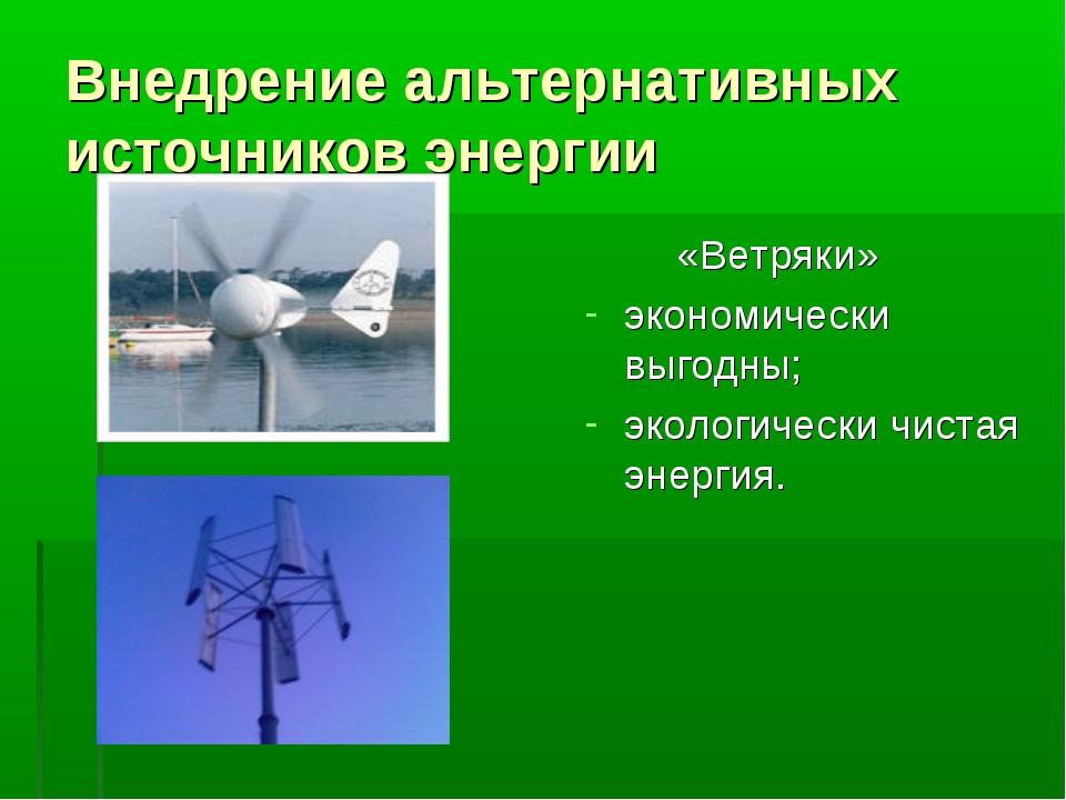 Внедрение альтернативных источников энергии «Ветряки» экономически выгодны; э...