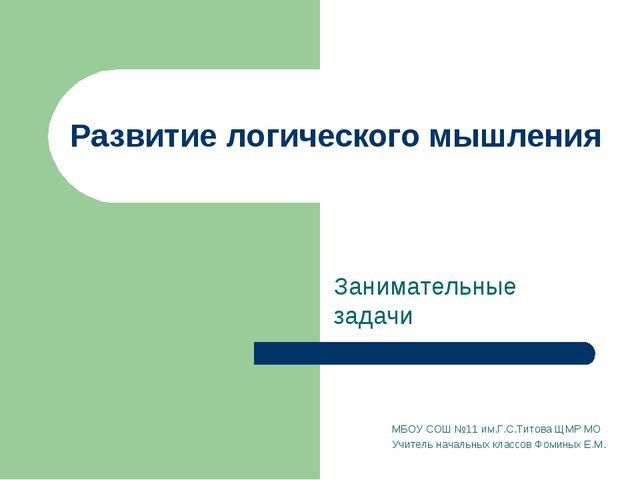 Развитие логического мышления Занимательные задачи МБОУ СОШ №11 им.Г.С.Титова...