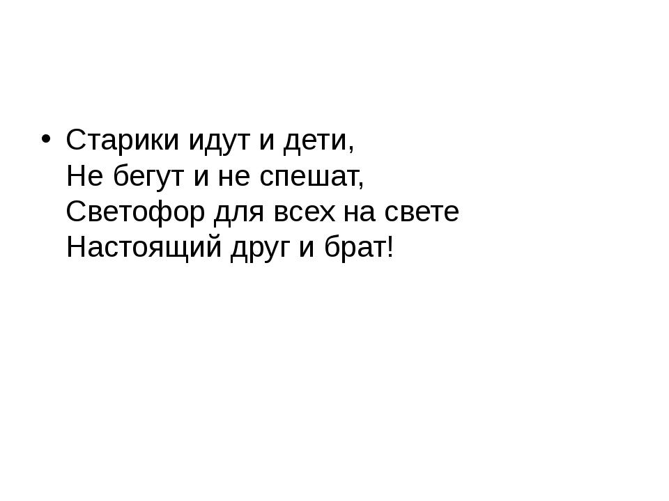 Старики идут и дети, Не бегут и не спешат, Светофор для всех на свете Настоя...