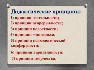 Дидактические принципы: 1) принцип деятельности; 2) принцип непрерывности; 3)