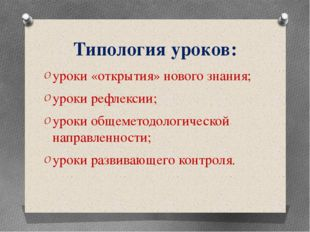 Типология уроков: уроки «открытия» нового знания; уроки рефлексии; уроки обще