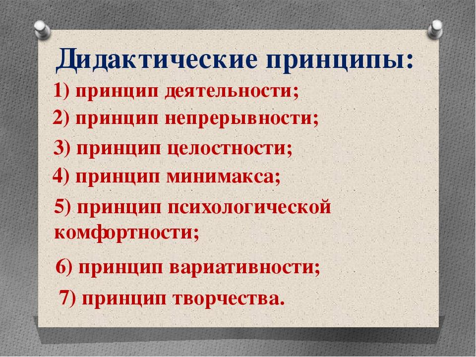 Дидактические принципы: 1) принцип деятельности; 2) принцип непрерывности; 3)...