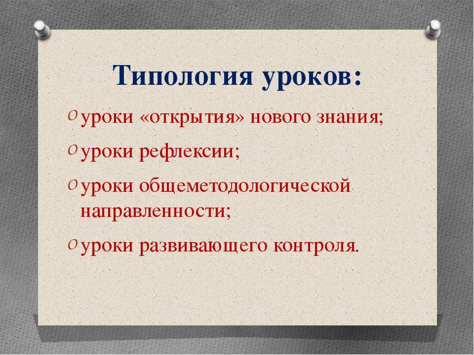 Типология уроков: уроки «открытия» нового знания; уроки рефлексии; уроки обще...