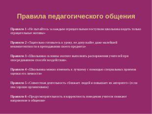 Правила педагогического общения Правило 1 «Не пытайтесь за каждым отрицательн