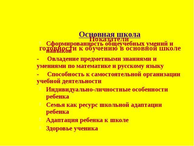 Показатели готовности к обучению в основной школе Основная школа Сформированн...