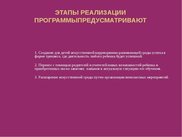 ЭТАПЫ РЕАЛИЗАЦИИ ПРОГРАММЫПРЕДУСМАТРИВАЮТ 1. Создание для детей искусственной...