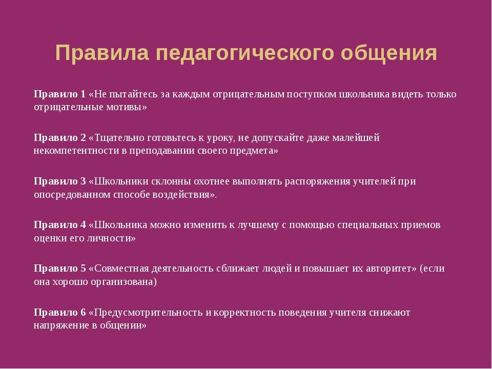 Правила педагогического общения Правило 1 «Не пытайтесь за каждым отрицательн...