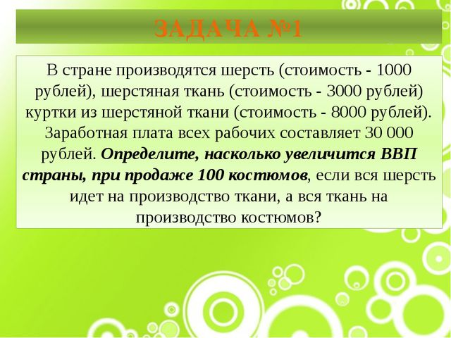 ЗАДАЧА №1 В стране производятся шерсть (стоимость - 1000 рублей), шерстяная т...