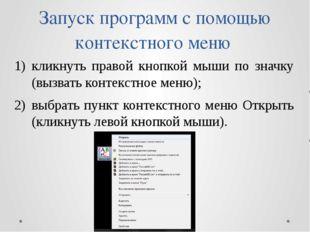 Запуск программ с помощью контекстного меню кликнуть правой кнопкой мыши по з