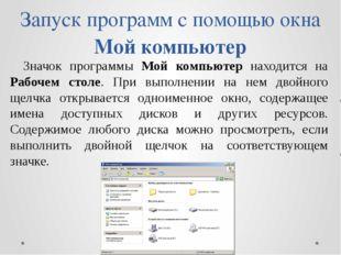 Запуск программ с помощью окна Мой компьютер Значок программы Мой компьютер н