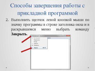 Способы завершения работы с прикладной программой Выполнить щелчок левой кноп