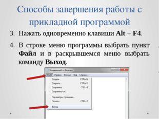Способы завершения работы с прикладной программой Нажать одновременно клавиши