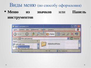 Виды меню (по способу оформления) Меню из значков или Панель инструментов