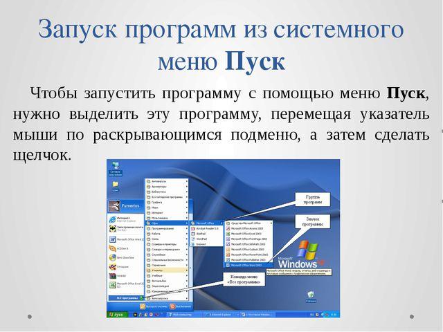 Запуск программ из системного меню Пуск Чтобы запустить программу с помощью м...