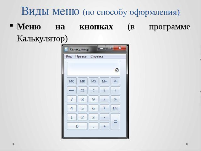 Виды меню (по способу оформления) Меню на кнопках (в программе Калькулятор)