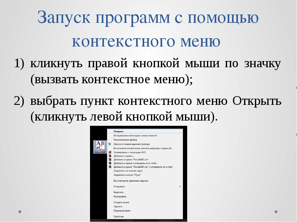 Запуск программ с помощью контекстного меню кликнуть правой кнопкой мыши по з...