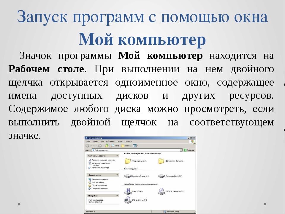 Запуск программ с помощью окна Мой компьютер Значок программы Мой компьютер н...