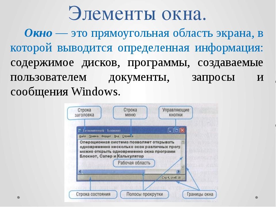 Элементы окна. Окно — это прямоугольная область экрана, в которой выводится о...