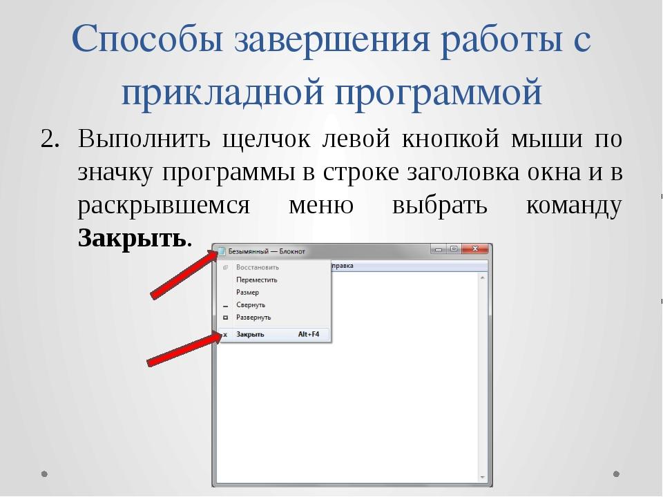Способы завершения работы с прикладной программой Выполнить щелчок левой кноп...