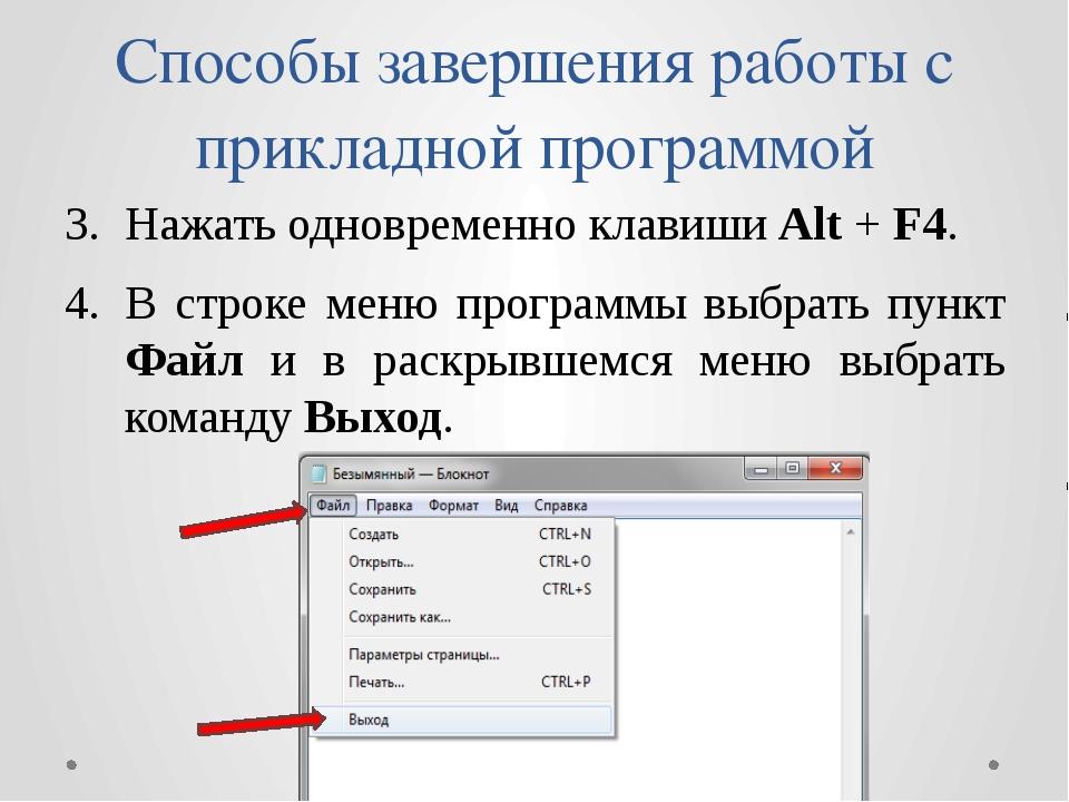 Способы завершения работы с прикладной программой Нажать одновременно клавиши...