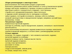 Общие рекомендации к самоподготовке: (распечатанные листочки можно раздать ро