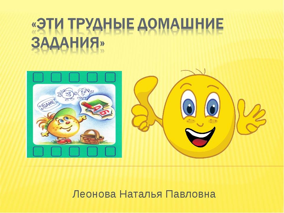 Леонова Наталья Павловна