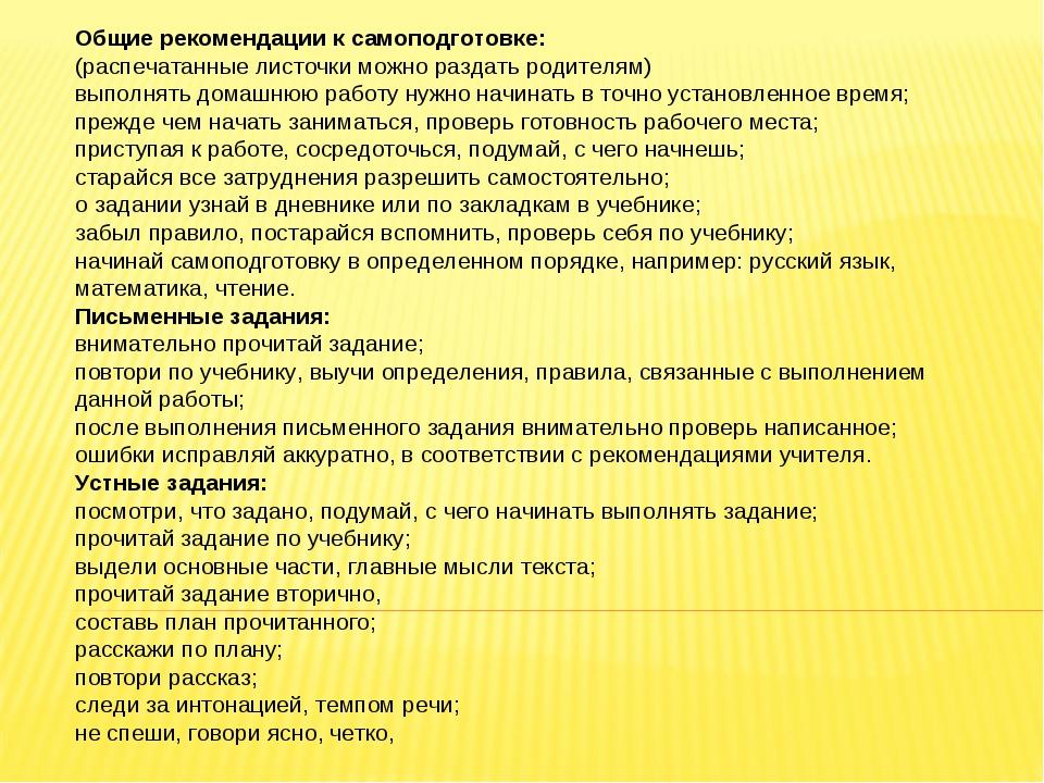 Общие рекомендации к самоподготовке: (распечатанные листочки можно раздать ро...