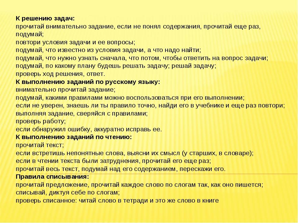 К решению задач: прочитай внимательно задание, если не понял содержания, проч...