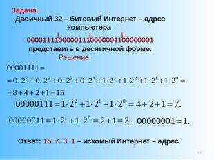 * Задача. Двоичный 32 – битовый Интернет – адрес компьютера 00001111000001110