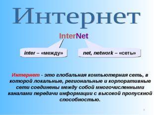 * Интернет - это глобальная компьютерная сеть, в которой локальные, региональ