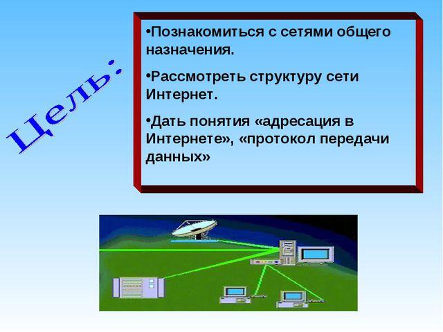 Познакомиться с сетями общего назначения. Рассмотреть структуру сети Интернет...