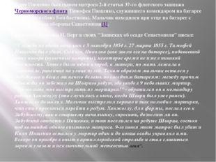 Коля Пищенкобыл сыном матроса 2-й статьи 37-го флотского экипажаЧерноморск