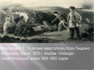 Маковский В.Е. 10-летний севастополец Коля Пищенко на батарее. Масло. 1872 г