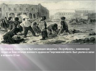 За оборону Севастополя был награжден медалью «За храбрость», замененную позже